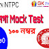 Free RRB NTPC Online Mock Test in Bengali | RRB NTPC Mega mock test in Bengali