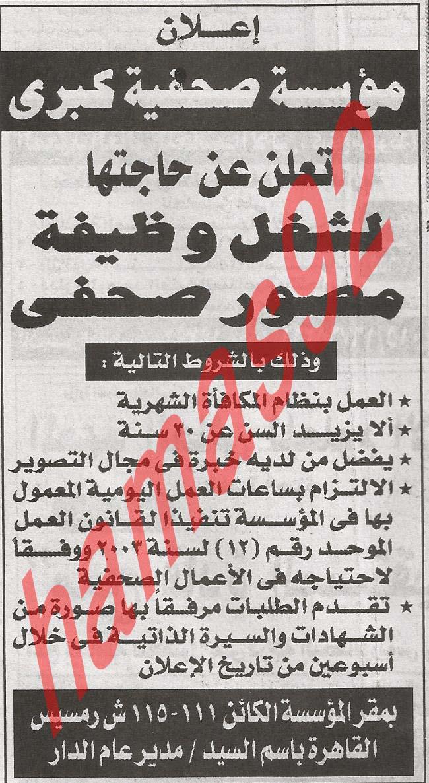fe573c08f وظائف جريدة المساء المصرية 13 رمضان - وظائف خاليه