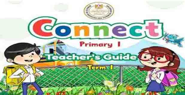 تحميل دليل المعلم كاملا لمنهج اللغة الانجليزية الجديد Connect 1 أولى ابتدائي ترم أول 2019