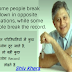 Inspirational Thoughts Of Shiv Khera In Hindi