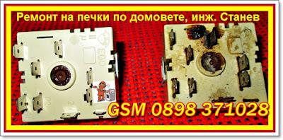 смяна на ключ на плот, ремонт на керамични плотове, ремонт на печки, ремонт на фурни, ремонт на котлони, ремонт на микровълнови