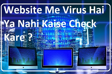 Website Me Virus Hai Ya Nahi Kaise Jane - How To Check Virus In Website