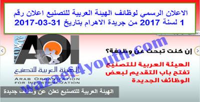 الاعلان الرسمي لوظائف الهيئة العربية للتصنيع اعلان رقم 1 لسنة 2017 من جريدة الاهرام بتاريخ 31-03-2017