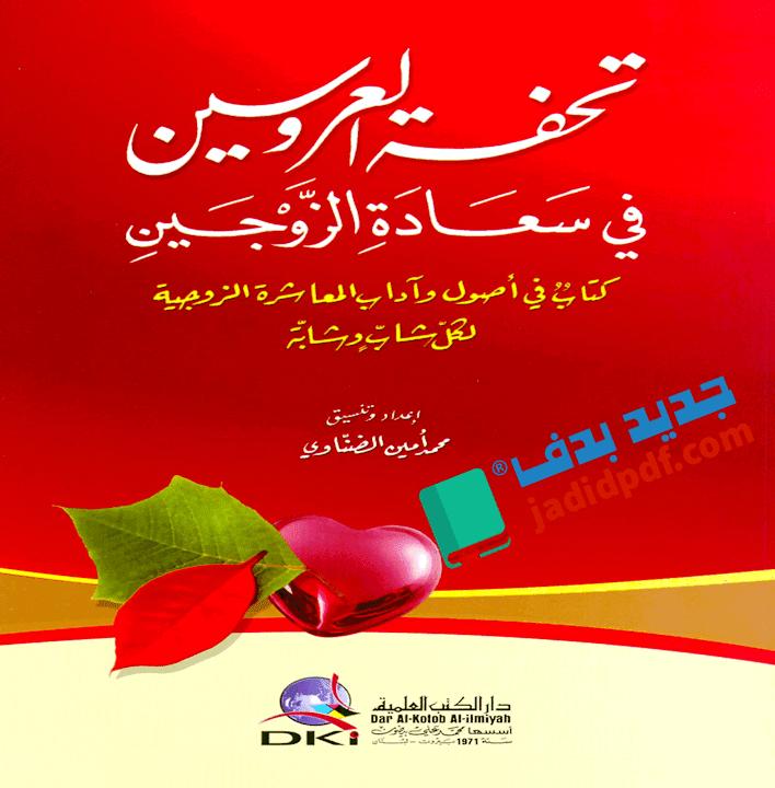 311955481 تحميل كتاب تحفة العروس أو الزواج الإسلامي السعيد pdf مجانا - جديد ...