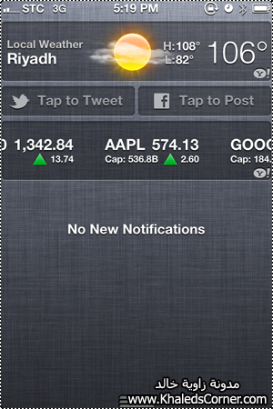 b6c811984 قامت شركة أبل بإضافة ميزة جديدة ورائعة على مركز التنبيهات في نظام الـ iOS 6  الجديد الخاص باجهزة الايفون والايبود والايباد .. هذه الميزة الجديدة تمكن  مستخدمي ...
