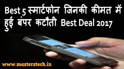 Best 5 Smartphones स्मार्टफोन जिनकी कीमत में हुई बंपर कटौती Best Deal 2017