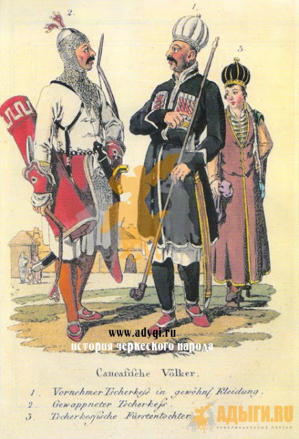 черкесы и адыги, черкесская одежда, Теофил Лапинский, тюрко-татары