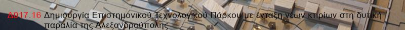 Δ017.16 Δημιουργία Επιστημονικού Τεχνολογικού Πάρκου με ένταξη νέων κτιρίων στη δυτική παραλία της Αλεξανδρούπολης
