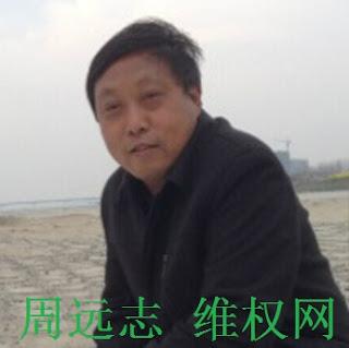 湖北荆门作家周远志案在无律师的情况下匆忙开庭 周远志对检方指控罪名予以否认