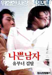 Hitozuma Waisetu jiken (2004)