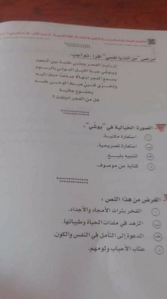 اجابة امتحان اللغة العربية للصف الثالث الثانوي 2018 0%2B%252813%2529