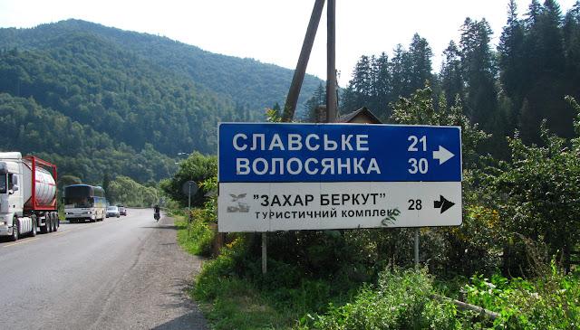 Поворот на Славське