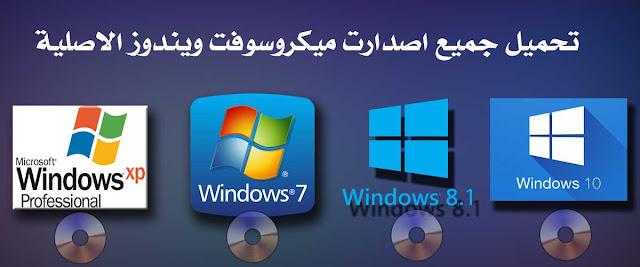 تحميل جميع انظمة التشغل ويندوز