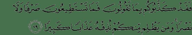 Al Furqan ayat 19