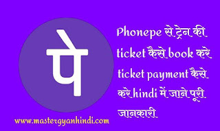 how to paid train ticket in phonepe