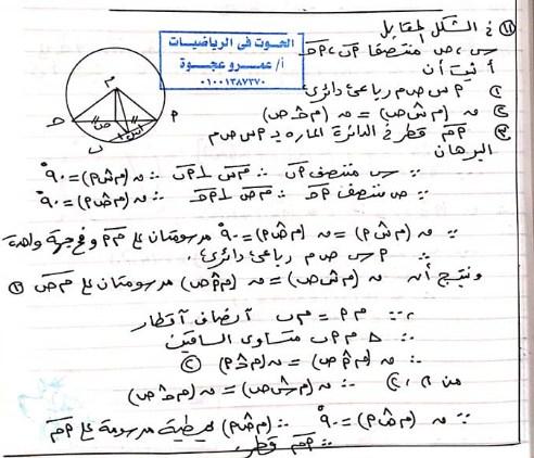المراجعه النهائيه في الهندسه للصف الثالث الاعدادي الترم الثاني بالاجابات
