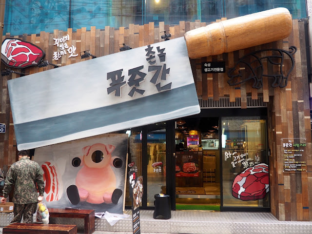 Korean barbecue restaurant exterior in Seomyeon, Busan, South Korea