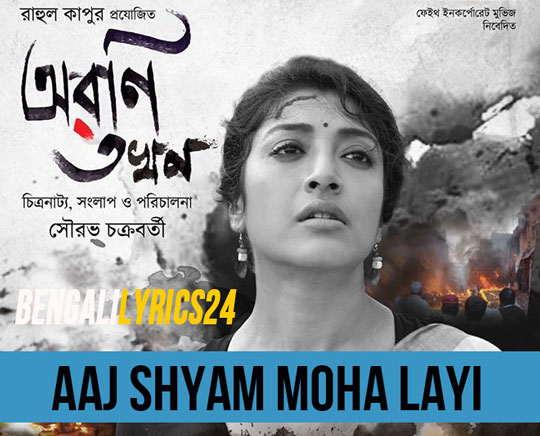 Aaj Shyam Moha Layi Song - Kaushiki Chakraborty, Paoli Dam