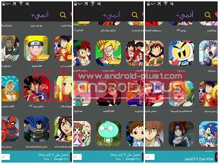 تحميل تطبيق انمي بلس anime plus apk لمشاهدة مسلسلات وحلقات وافلام الانمي