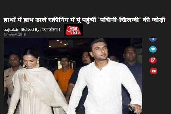 aaj-tak-provoking-rajput-karni-sena-news-title-padmini-khilji-ki-jodi