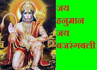 ekmukhi hanuman kavach image, hanuman image hd