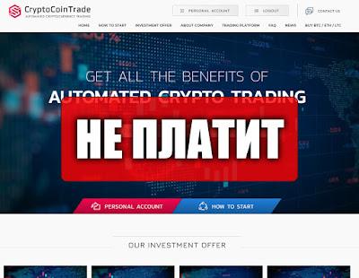 Скриншоты выплат с хайпа cryptocointrade.io