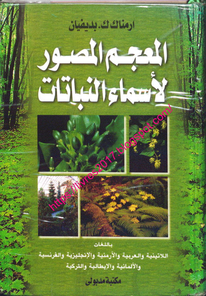 تحميل كتاب النباتات الطبية