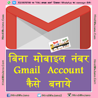 Tags – how to, hindi tricks, tricks in hindi, create unlimited account, create fake account, gmail, google, create account, gmail account login. Phone number, sign up account, new account, trick to create gmail account without mobile number, without mobile verification,