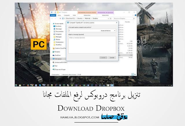 تحميل دروبوكس Download Dropbox تخزين بيانات الحاسوب - موقع حملها