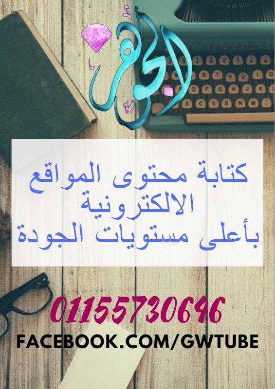شركة مصرية متخصصة في صناعة المحتوى الرقمي سواء كان مقروءً أو مرئياً