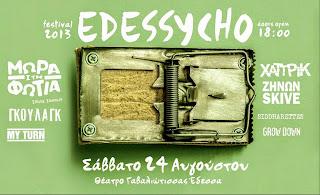 ΓΚΟΥΛΑΓΚ Edessycho rock fest