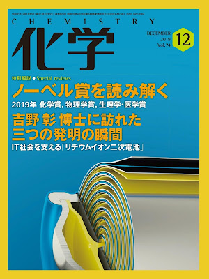 月刊化学 2019年12月号 zip online dl and discussion