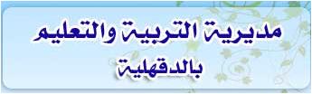 نتائج إمتحانات الشهادة الإعداديه بمحافظة الدقهليه 2017 / الترم الثانى / الصف الثالث الاعدادى