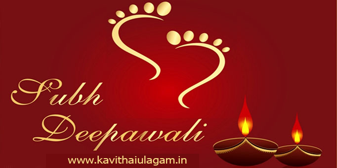 Hd happy deepavali greetings with hd happy deepavali greetings diwali wishes kavithaigal images diwali pictures diwali photos new deepavali pictures deepavali vazhthukal diwali greetings wishes in tamil images with hd m4hsunfo