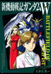 Shin Kidou Senki Gundam W: Battlefield of Pacifists