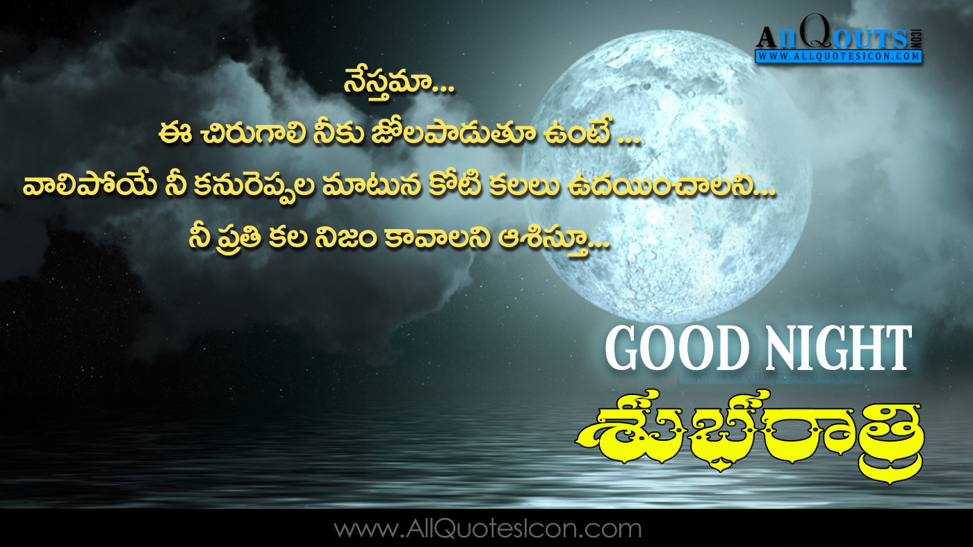 Beautiful telugu good night greetings images top sweet dreams good beautiful telugu good night greetings images top sweet dreams good night wishes messages telugu quotes pictures online m4hsunfo