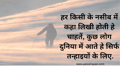 Sad Love Quotes Hindi