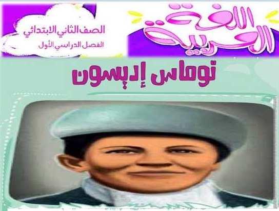 شرح درس توماس اديسون لغة عربية الصف الثانى الابتدائى المنهج الجديد تواصل ترم أول 2020