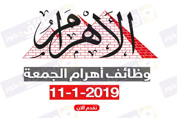 وظائف اهرام الجمعة  11 يناير 2019