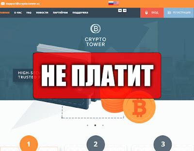 Скриншоты выплат с хайпа crypto-tower.cc