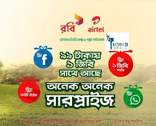 robi new internet offer 1GB 99 tk