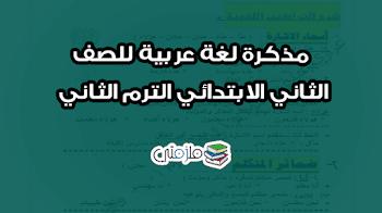 مذكرة لغة عربية للصف الثاني الابتدائي الترم الثاني 2018