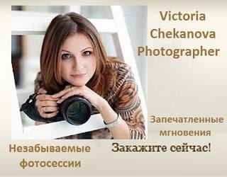 Виктория Чеканова фотограф