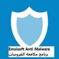 تنزيل برنامج Emsisoft Anti-Malware لمكافحة الفيروسات