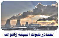 مصادر تلوث البيئة وأنواعه - الموسوعة المدرسية
