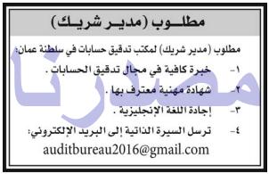 وظائف جريدة عمان سلطنة عمان الثلاثاء 23-05-2017