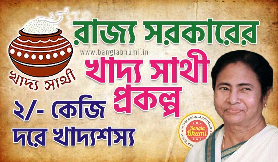 Khadya Sathi Scheme West Bengal