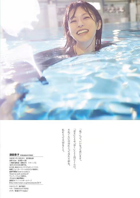 Kyoko Fukada 深田恭子 Water Muse Images 5
