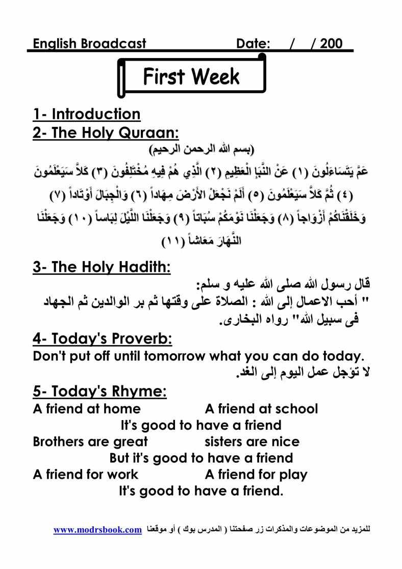 اذاعة مدرسية باللغة الانجليزية موزعة علي خمس اسابيع بجميع