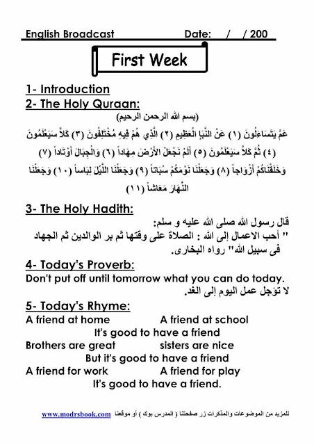 فقرات اذاعة مدرسية باللغة الانجليزية مترجمة